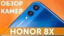 Huawei Honor 8X обзор камеры и отзыв, примеры видео 1080P 60 FPS и Slow Motion