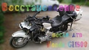Восстановление после дтп Honda Gold Wing 1500