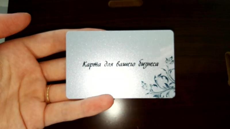 Серебряный пластик «CARDZAVOD» Пластиковые карты в Ярославле