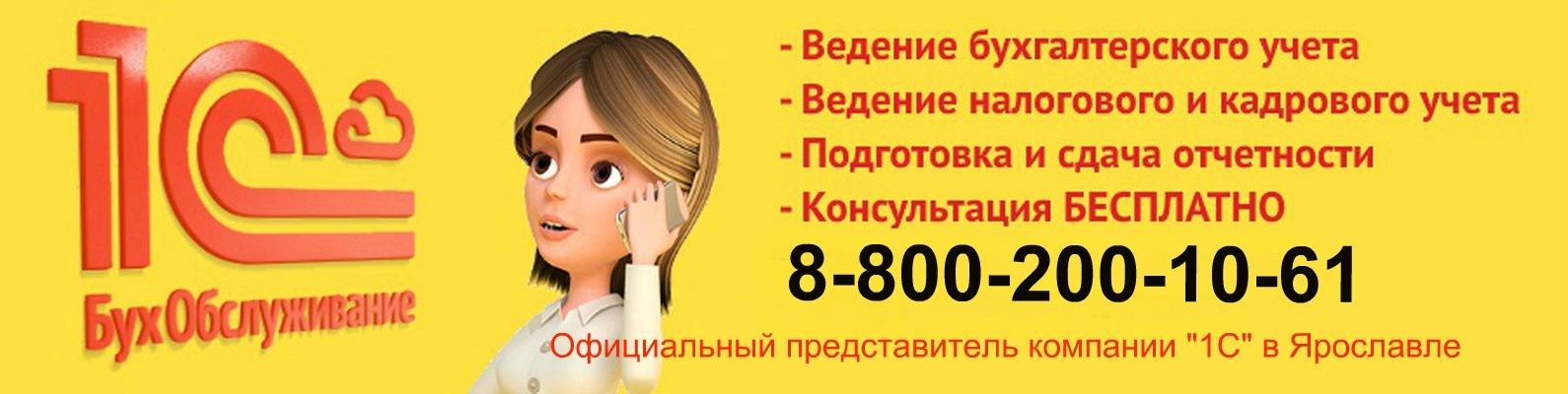 Консультации бухгалтера ярославль регистрация ип в качестве работодателя 2019