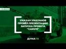 Умахан Умаханов провёл презентацию запуска проекта САМУМ