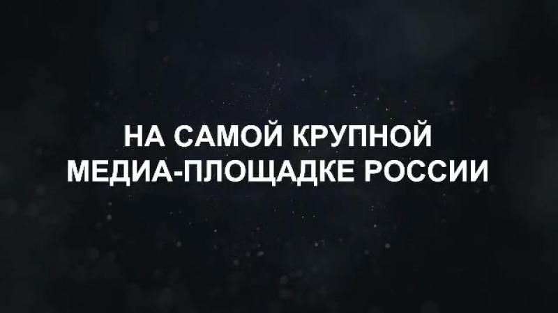 Форум WWP Capital 29-30 сентября 2018. МОСКВА. Tesla place