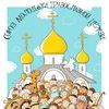 Союз молодёжи Православной Церкви