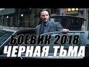 ЧЕРНАЯ ТЬМА. (2018).детектив,боевик.