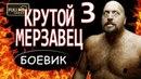 КРУТОЙ МЕРЗАВЕЦ 3. РУССКИЙ БОЕВИК 2018 НОВЫЙ ФИЛЬМ 2018