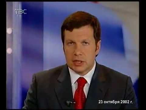 Норд Ост 23 26 октября 2002 года Запись ТВ эфира
