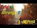 ПОЛИЦЕЙСКИЙ БЕСПРЕДЕЛ!! УДИВИТЕЛЬНАЯ МИСТИЧЕСКАЯ ИСТОРИЯ Life is Strange 2 1 СЕРИЯ