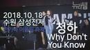 20181018 청하 (CHUNG HA) - Why Don't You Know [직캠/FanCam by 뉴리쌤]