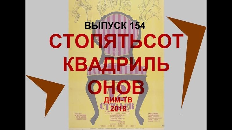 154 КЛУБ 12 СТУЛЬЕВ РЮРИКИ РУЛЯТ Как же больна Россия Прошу помочь распространить видео