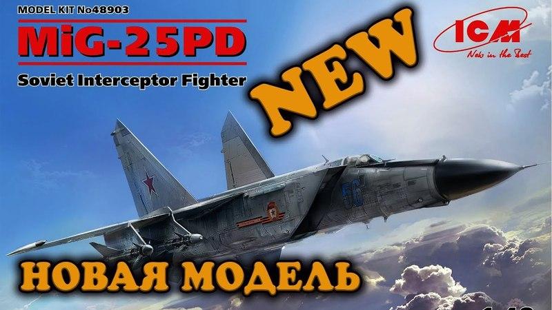 НОВИНКА Модель МиГ-25ПД MiG-5PD от ICM в масштабе 1:48 модель советского самолета