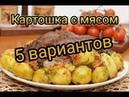 Как интересно и вкусно приготовить картошку с мясом 5 пошаговых рецептов