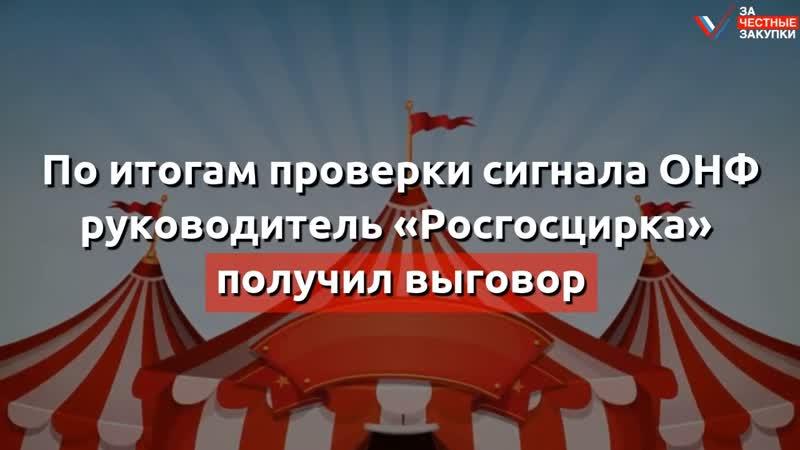 По итогам проверки сигнала ОНФ руководитель «Росгосцирка» пока отделался выговором