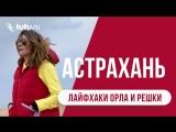 Астрахань    #Лайфхаки от Орла и Решки
