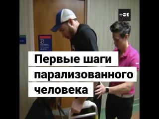 Парень с парализованными ногами делает первые шаги спустя 5 лет