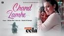 Chand Lamhe | Helicopter Eela | Kajol | Riddhi Sen | Tota Roy Chowdhury | Shilpa Rao