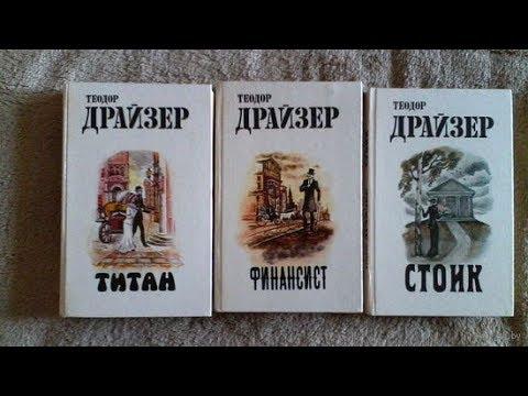 ГЛ 4 ТИТАН Т ДРАЙЗЕР АУДИОКНИГА НА АНГЛИЙСКОМ И РУССКОМ ЯЗЫКЕ