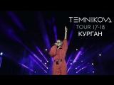 Шоу TEMNIKOVA TOUR 17/18 в Кургане - Елена Темникова