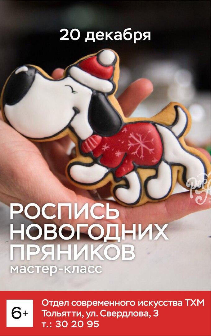 Афиша Тольятти Мастерская «Роспись новогодних пряников»
