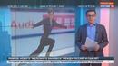 Новости на Россия 24 Евгения Медведева поедет на чемпионат Европы по фигурному катанию