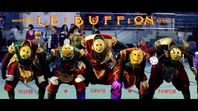 Церемониальный цирк Le BUFF oN- Театр Клоунов ПАМПУШ