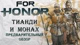 For Honor - Тианди и Монах / Предварительный обзор