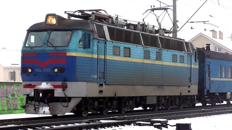 ЧС4-055 с поездом №45 Ужгород - Лисичанск