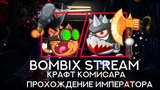 Bombix Крафт Комисара и прохождение Императора +Открываем Сундук за 600 рублей!