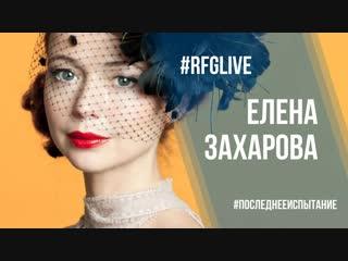 Лайв-чат с актрисой и Еленой Захаровой! Разыгрываем призы!