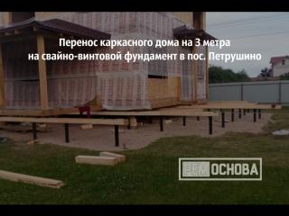 Перенос каркасного дома на 3 метра на свайно-винтовой фундамент в пос. Петрушино