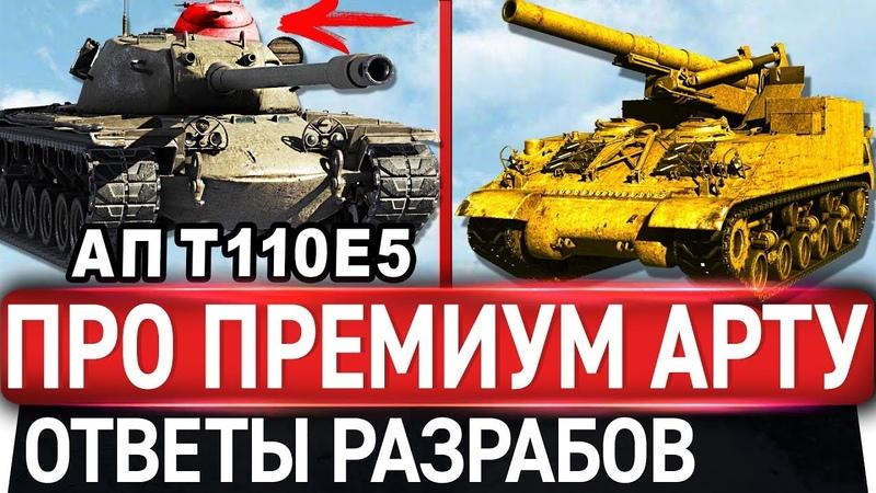 НЕРФ ФУГАСОВ! АП Т110Е5! ПРЕМ АРТА В WOT! | ОТВЕТЫ РАЗРАБОВ!