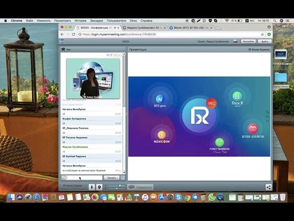 Презентация компании Редекс от спикера Алены Сурковой 08 06 2018