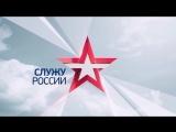 Служу России / 18.02.2018