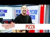Сергей Приказчиков (Pizza) в утреннем шоу