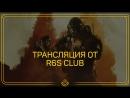 FasterTL - | R6S CLUB - Играем с подписчиками