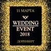 Свадебная выставка WEDDING EVENT 2018