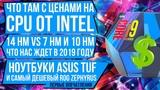 Еще раз о ценах на CPU Intel, чего ждать от AMD в 2019 г. и новые ноутбуки ASUS