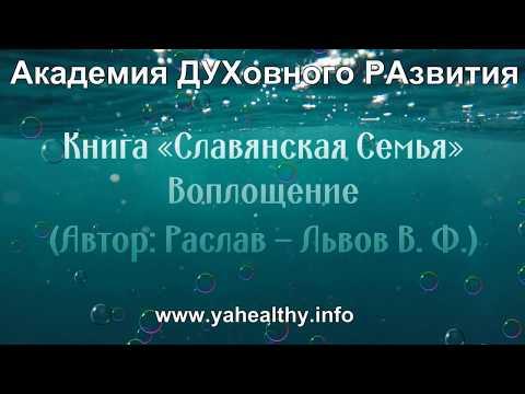 Воплощение | Книга «Славянская Семья» | Раслав