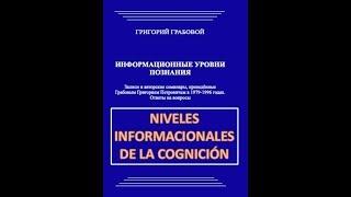 Presentación del libro de Grigorii Grabovoi «LOS NIVELES INFORMACIONALES DE LA COGNICIÓN»