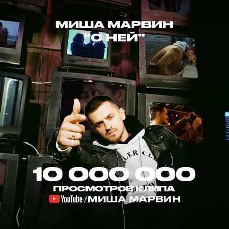 Миша Марвин: «10 миллионов просмотров на клипе «С ней». Новый рекорд есть...» vk.com/marvin_misha