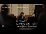 Трансляция концерта | Моцарт, Брамс, Вагнер | Кемпф, АСО, Дмитриев
