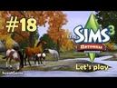 Давай играть в Симс 3 Питомцы 18 Близняшки или двойняшки