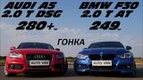 МОЩНОСТЬ или МОЛОДОСТЬ !! BMW 320i F30 vs AUDI A5 2.0T. ГОНКА !!!