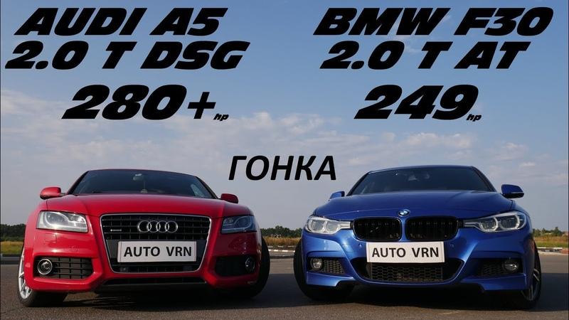 МОЩНОСТЬ или МОЛОДОСТЬ !?!? BMW 320i F30 vs AUDI A5 2.0T. ГОНКА