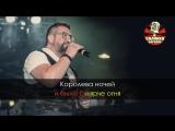Александр Айвазов - Бабочка луна (Караоке)