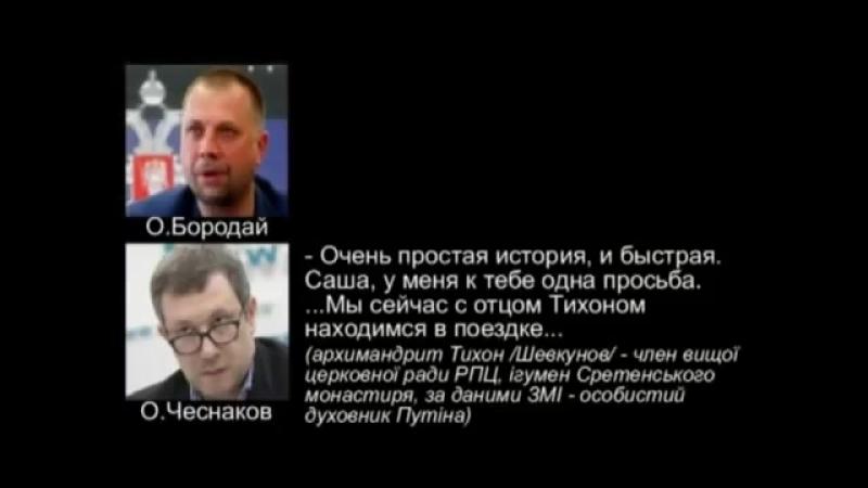 Прослушка ДНР- Гиркин - е@нутый полковник, предлагал взрывать 9-этажки 25.07.2