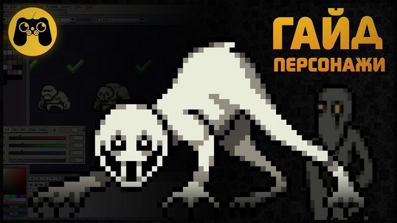 Гайд - Как я рисую пиксель арт персонажей для хоррор игры на Андроид by Artalasky