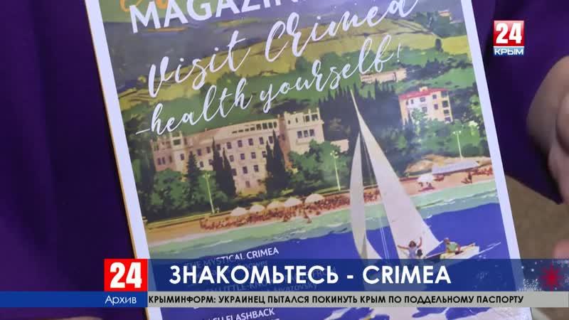 Англоязычный спецвыпуск Крымского журнала направят в международные организации