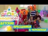 КиндерЛофт. Детские праздники в Череповце