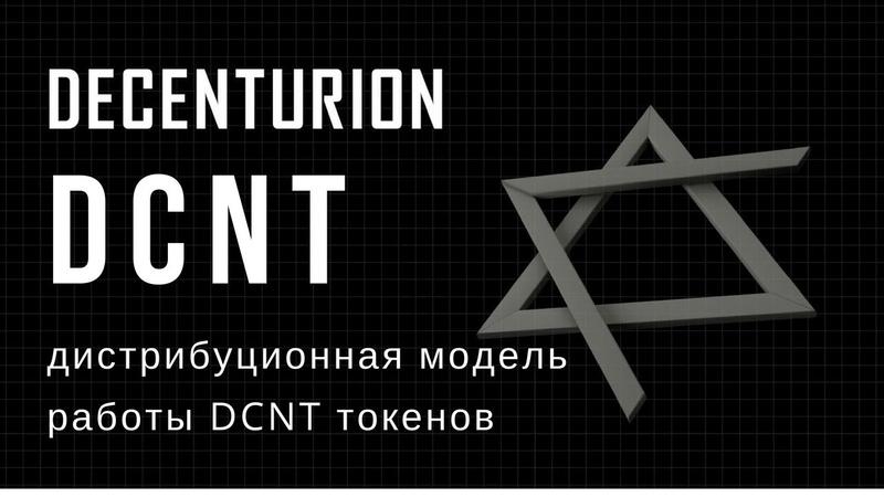 Decenturion - дистрибуционная модель DCNT токенов Николай Евдокимов