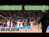 Волейбол. Чемпионат мира. Болгария - Италия. 09.09.2018